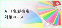 AFT色彩検定対策コース