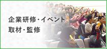 団体様向けセミナー・イベント取材監修