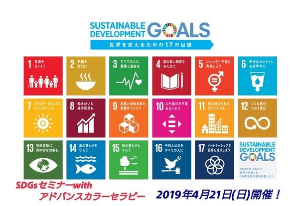 SDGsセミナーwithアドバンスカラーセラピー☆開催決定!