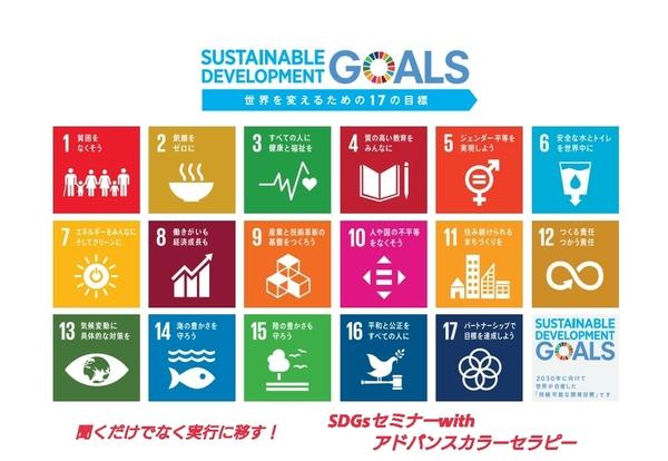 SDGsセミナーwith アドバンスカラーセラピー☆カードを使うけれどゲームで終わらない!実践的だから行動に繋がります。