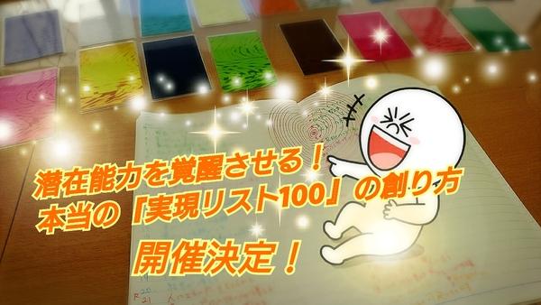 潜在能力を覚醒させる! 本当の『実現リスト100』の創り方☆令和元年ラストのいろの日に開催!