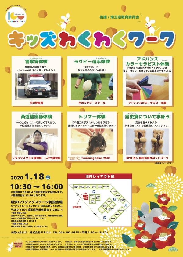 1431名様がアドバンスカラーセラピストお仕事体験に参加されました(埼玉、栃木、東京、群馬、千葉)☆