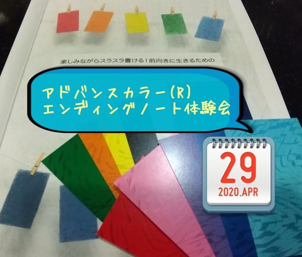 アドバンスカラー(R)エンディングノート書き方講座☆体験会のお知らせ☆