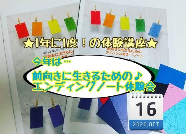 エンディングノート書き方講座 1年に1度の体験講座!実施のお知らせ☆