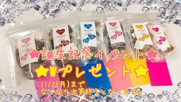 誕生記念イベント!【1st CAFE×アドバンスカラーティー『前進するお茶(R)』】
