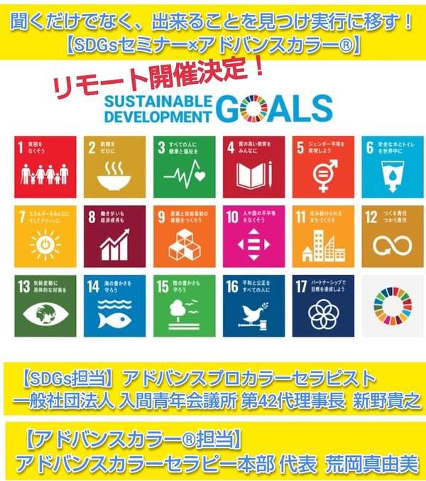 SDGsセミナー×アドバンスカラー(R)だから、聞くだけでなく行動に!リモート開催決定!