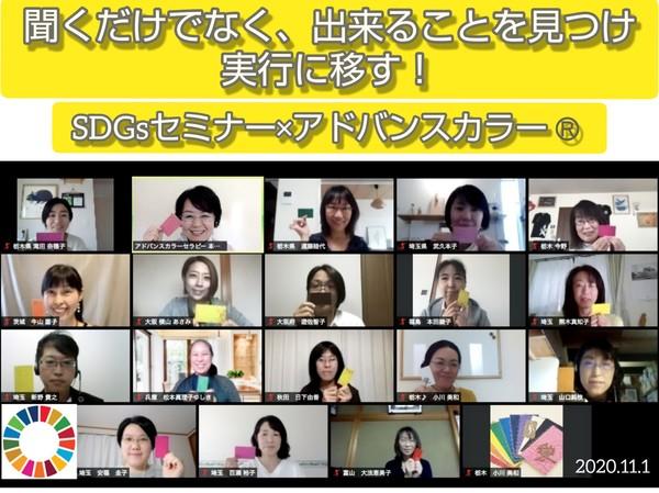 SDGsセミナー×アドバンスカラー® リモート開催ご報告☆