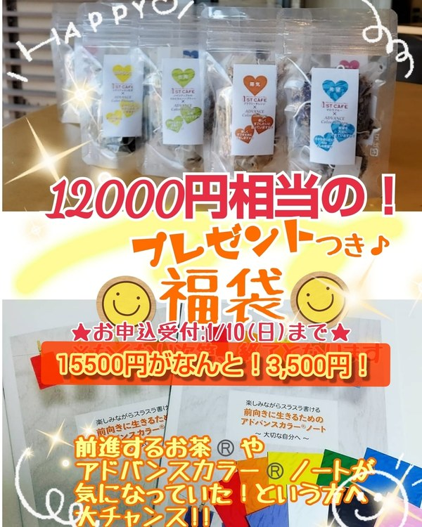 12000円相当のプレゼント付!福袋!お申し込みは1/10(日)まで!