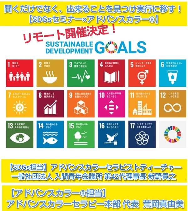 聞くだけでなく、出来ることを見つけ実行に移す 【SDGsセミナー×アドバンスカラー(R)】大好評につきリモート開催決定!