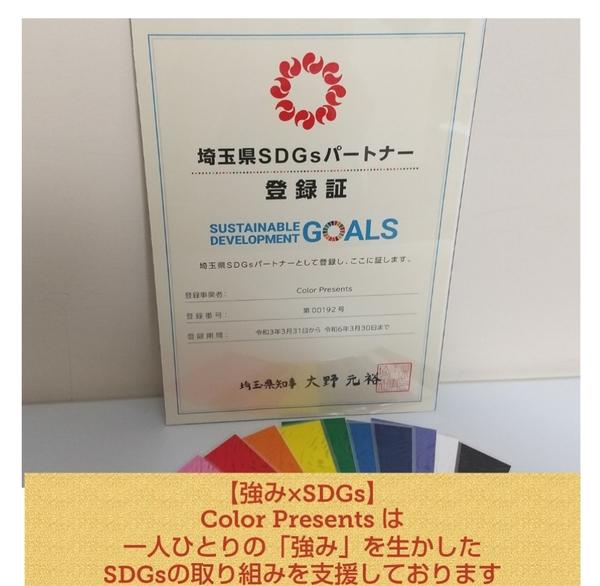 埼玉県SDGsパートナーに認定されました / セミナー・企業研修はColor Presentsへ
